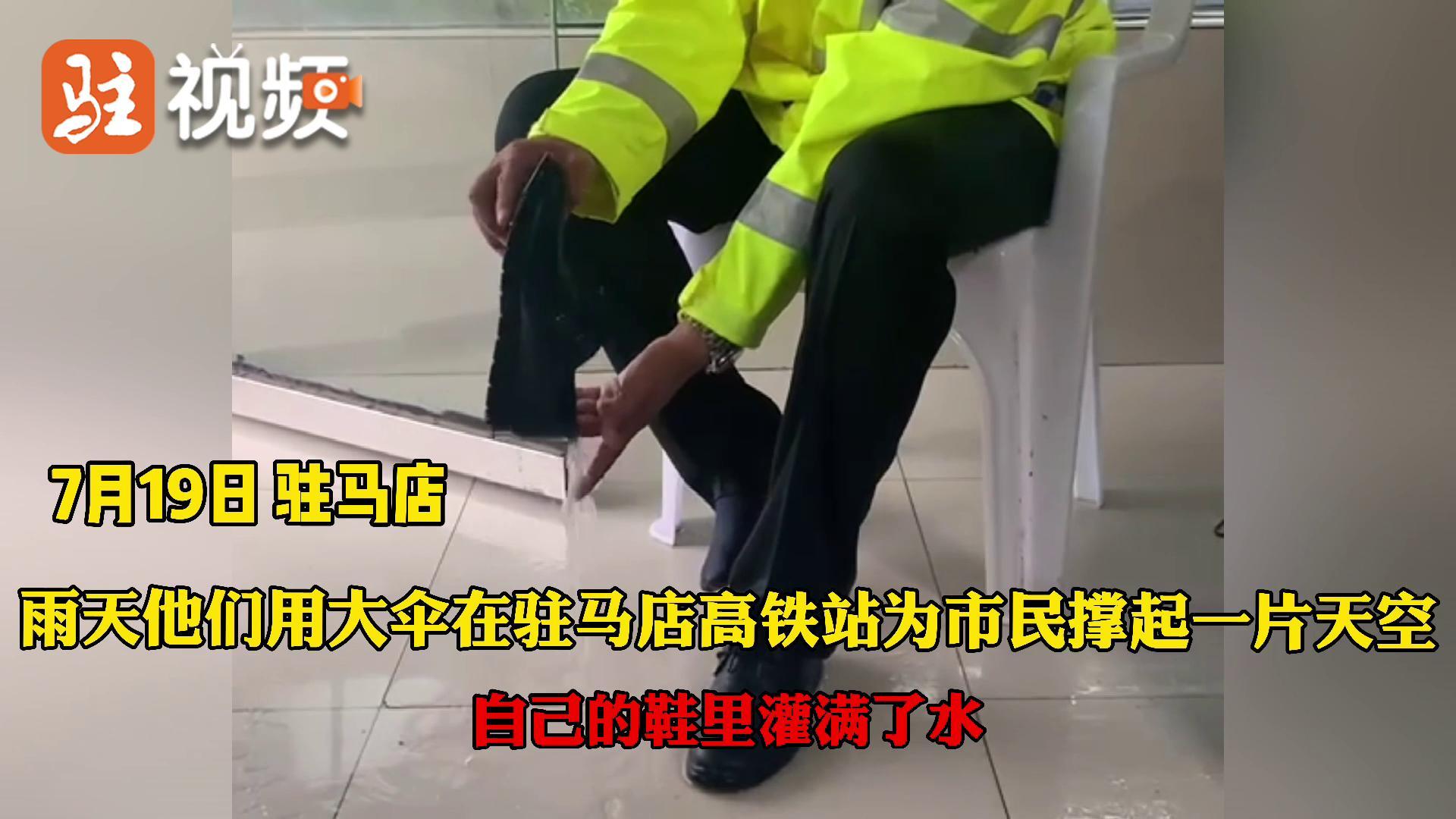 视频 | 大雨中的驻马店高铁站发生动人一幕