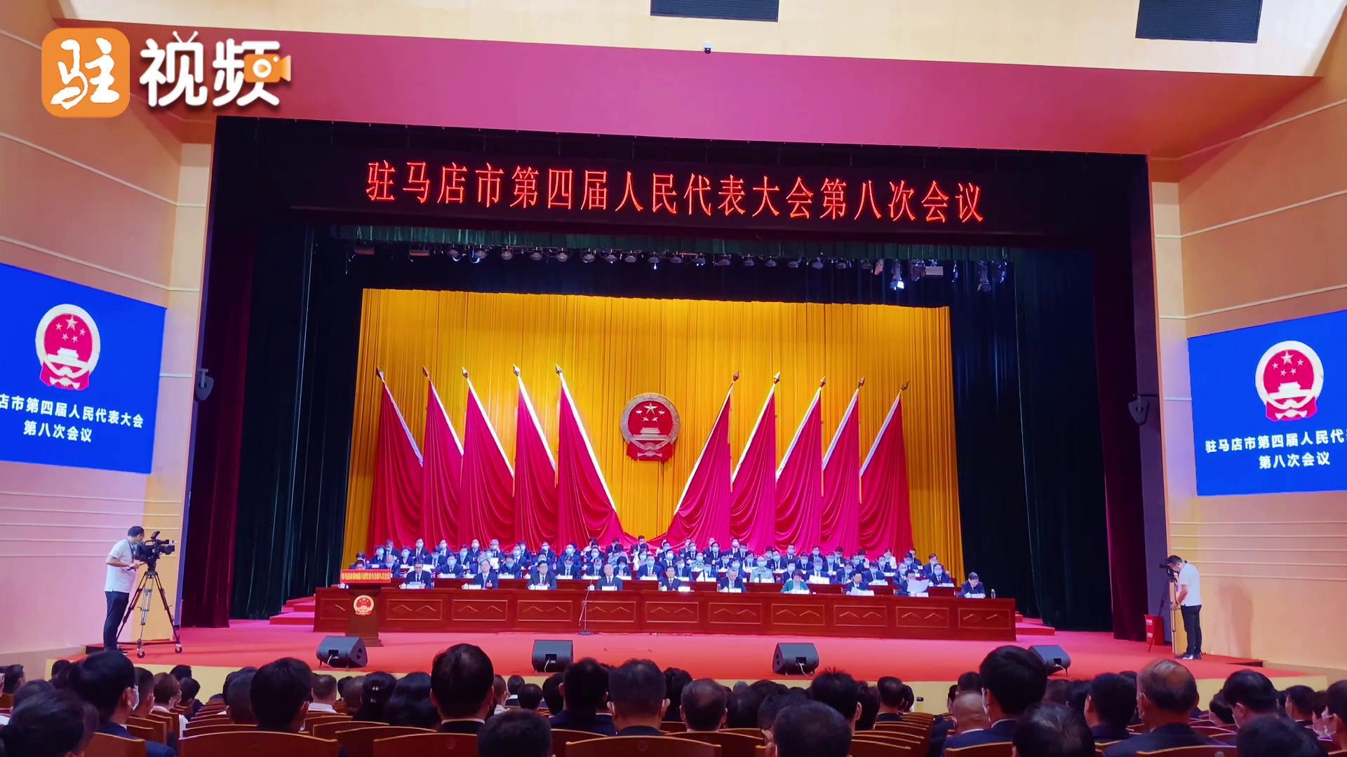 视频 | 驻马店市第四届人民代表大会第八次会议开幕